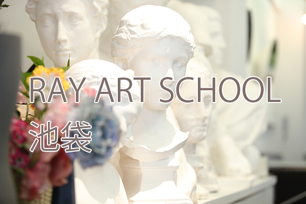 RAY ART SCHOOL 池袋